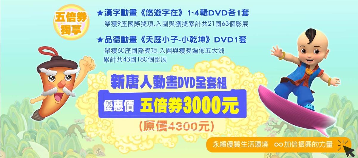五倍券DVD優惠