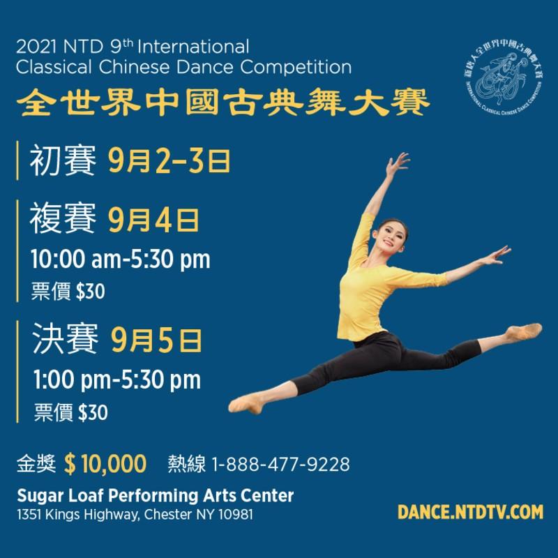 大賽以中國古典舞為比賽項目,宗旨是為了促進文化交流,弘揚純真、純善、純美的正統舞蹈藝術,把這種優秀的中國傳統文化推向全世界,開創中國舞蹈的新紀元。