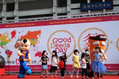 全球行善日十五週年活動