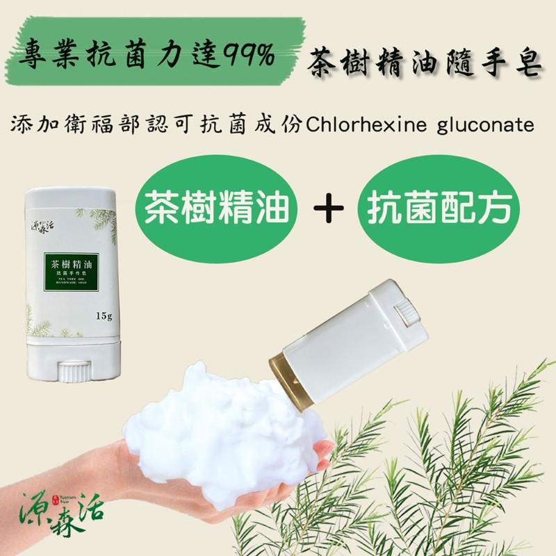 茶樹精油抗菌隨手皂 15g±5%