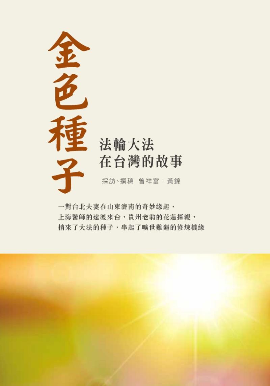 金色種子—法輪大法在台灣的故事