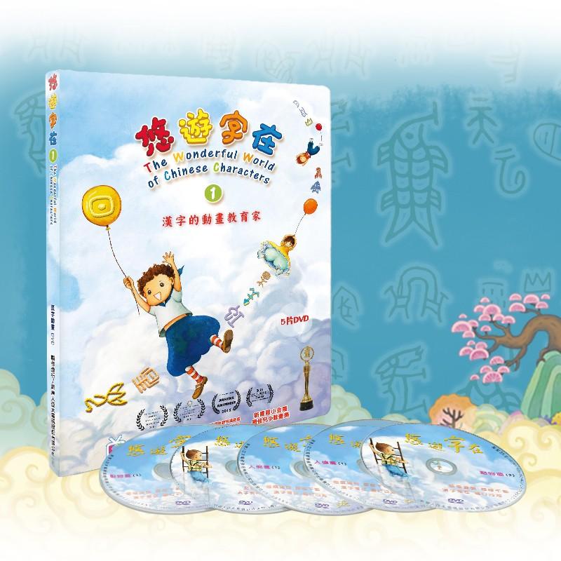 《悠遊字在》漢字動畫DVD