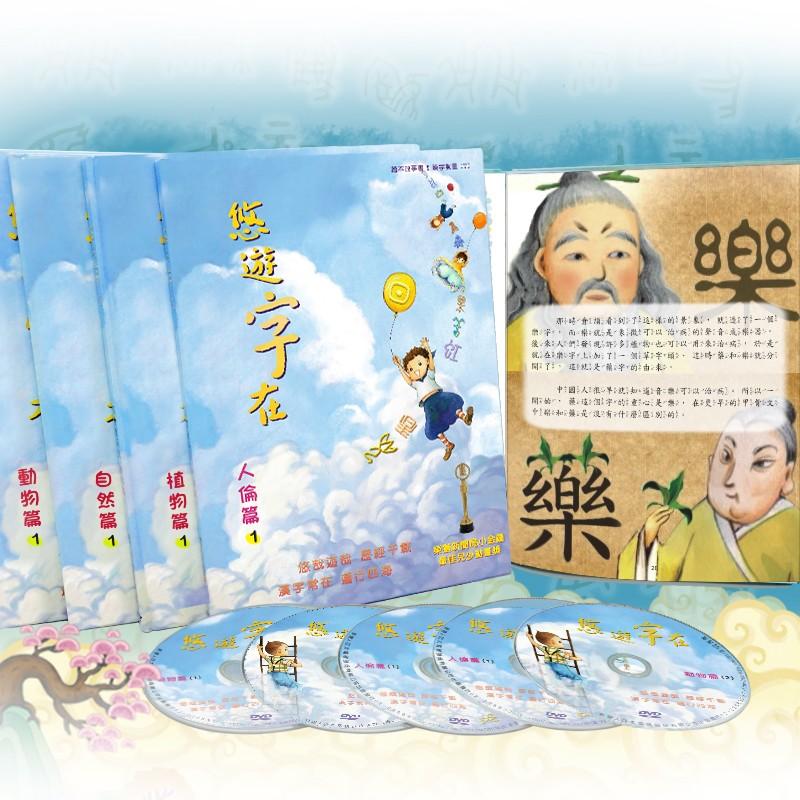 《悠遊字在》漢字動畫+繪本(五冊)