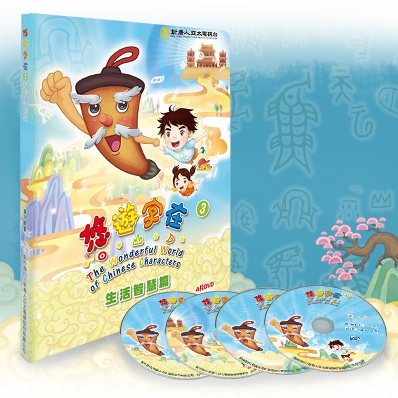 《悠遊字在3》漢字動畫DVD「生活智慧篇」