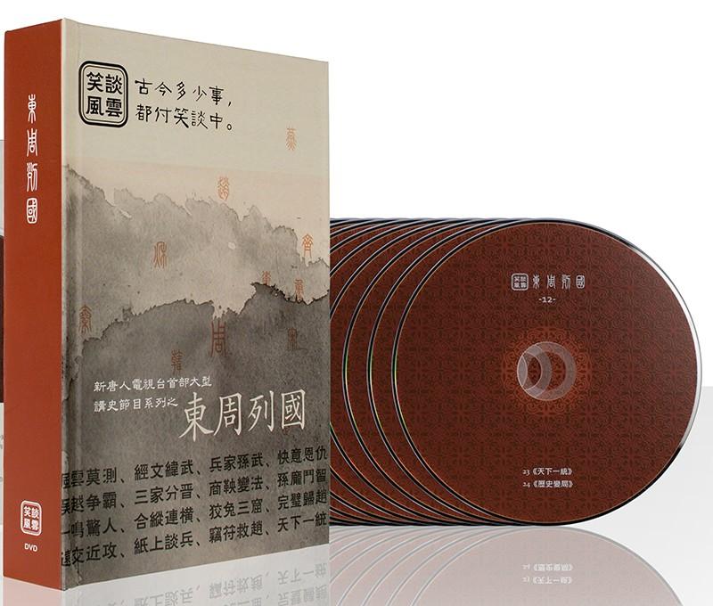 《笑談風雲》東周列國-精裝典藏DVD