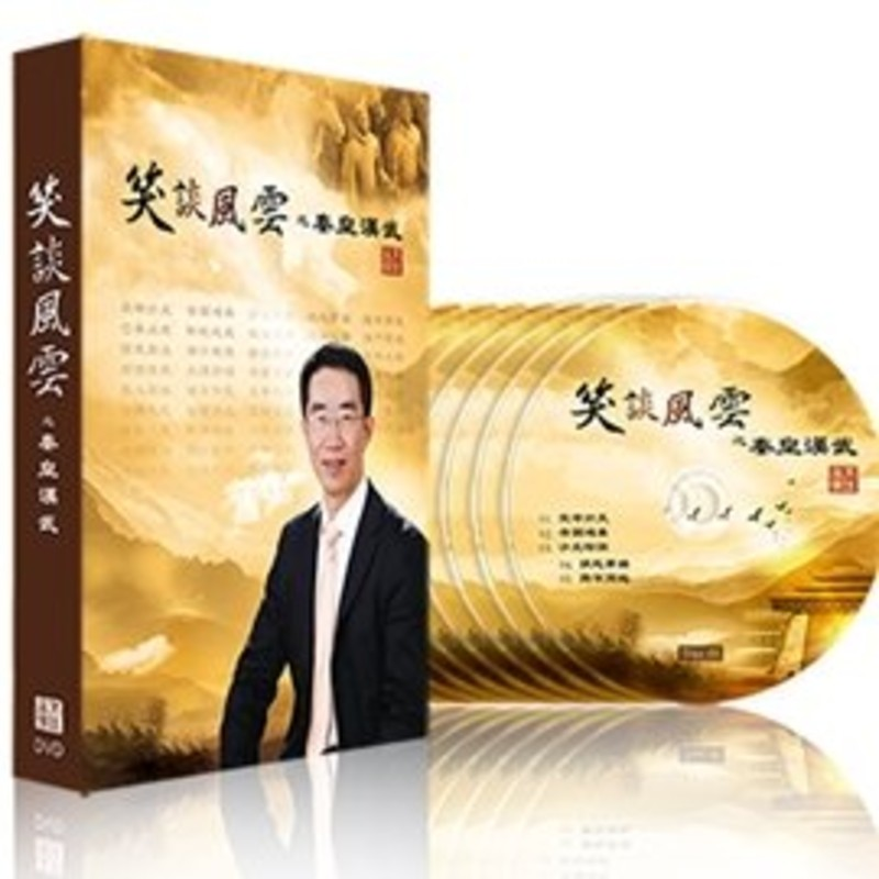 《笑談風雲》秦皇漢武-精裝典藏DVD