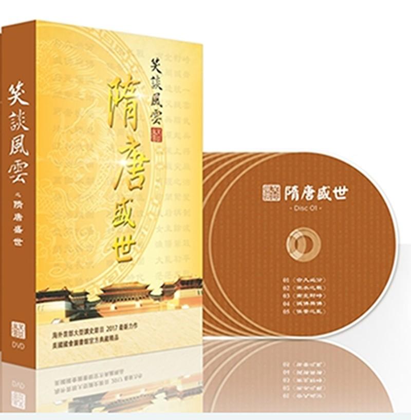 《笑談風雲》隋唐盛世-精裝典藏DVD