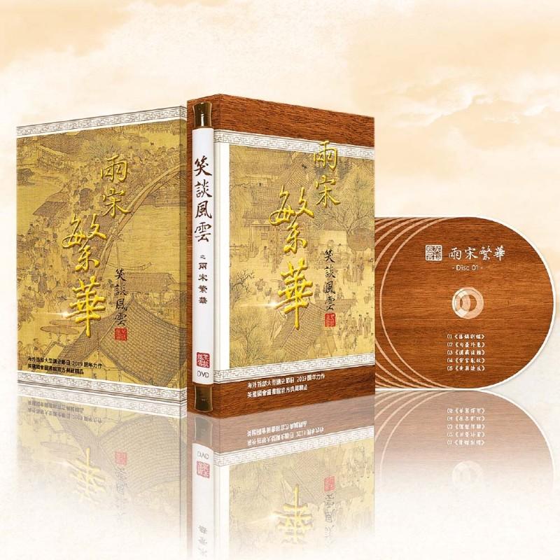 《笑談風雲》兩宋繁華-精裝典藏DVD