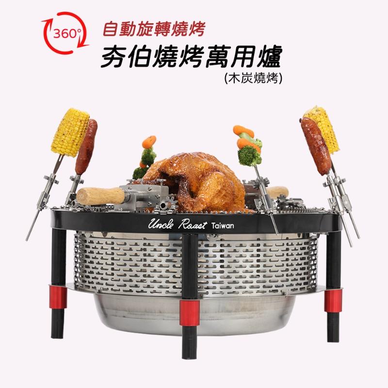 夯伯自動旋轉燒烤爐(木炭燒烤)