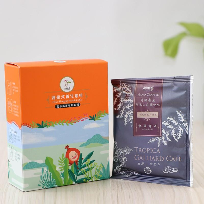 月桃養生阿里山莊園咖啡