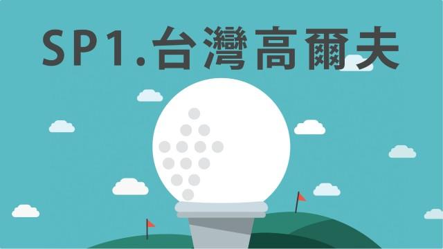 高爾夫球篇