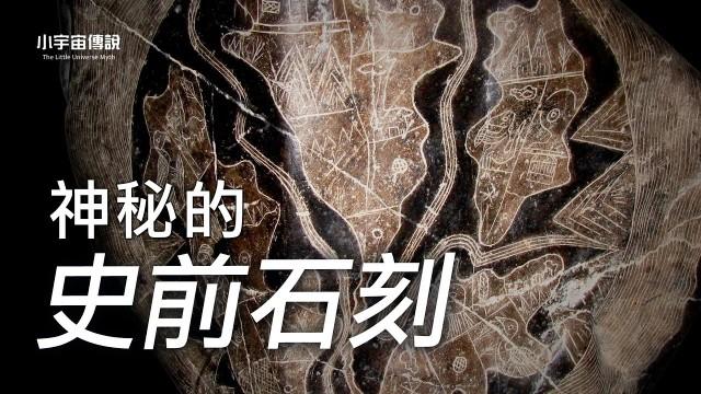 神秘的史前石刻