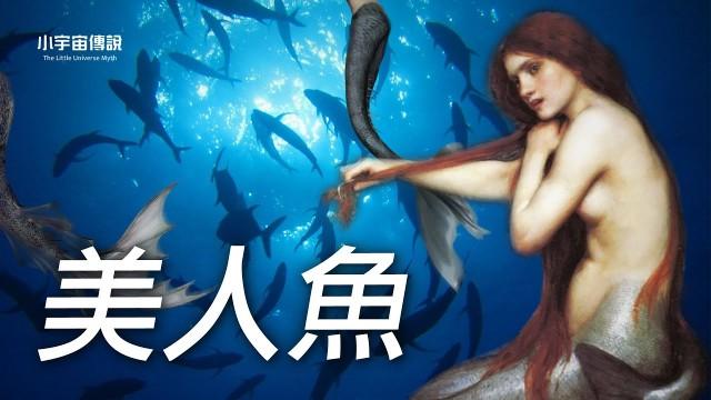 藍色海洋的傳說